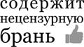содержит нецензурную брань